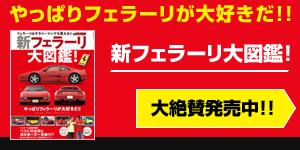 新フェラーリ大図鑑!